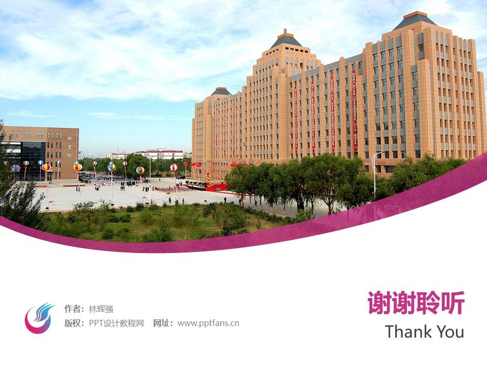 哈尔滨广厦学院PPT模板下载_幻灯片预览图32