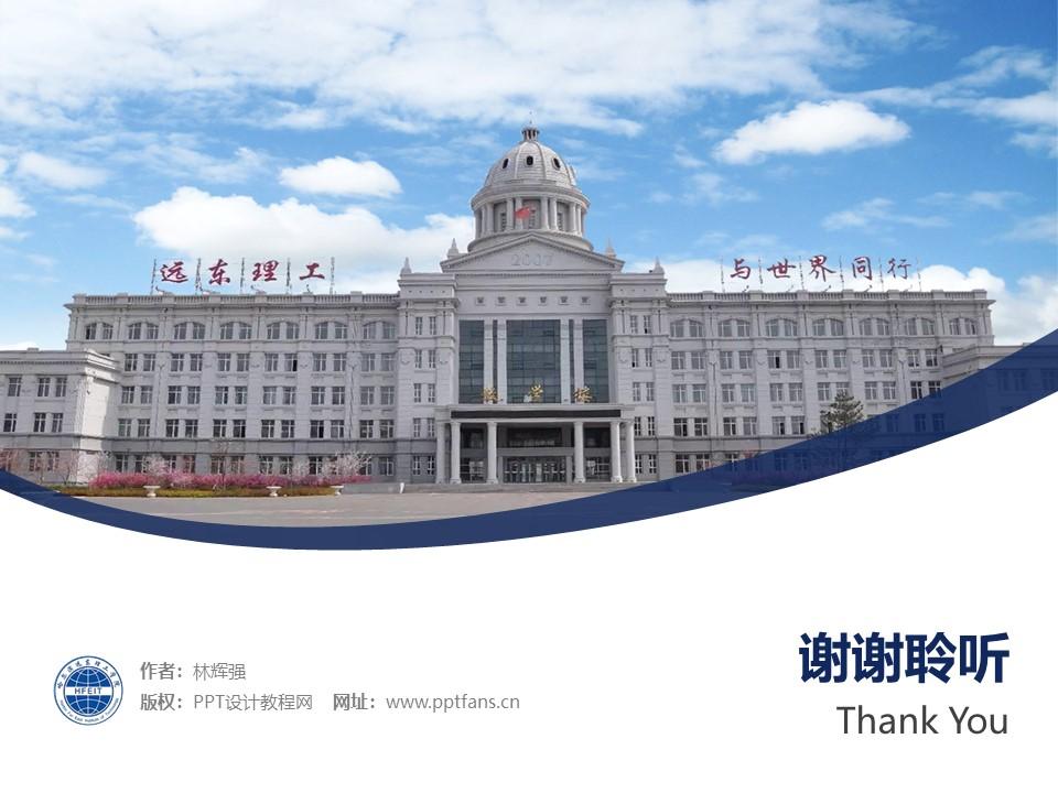 哈尔滨远东理工学院PPT模板下载_幻灯片预览图32
