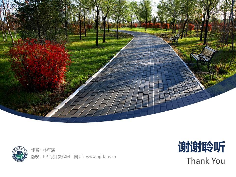 哈尔滨石油学院PPT模板下载_幻灯片预览图32