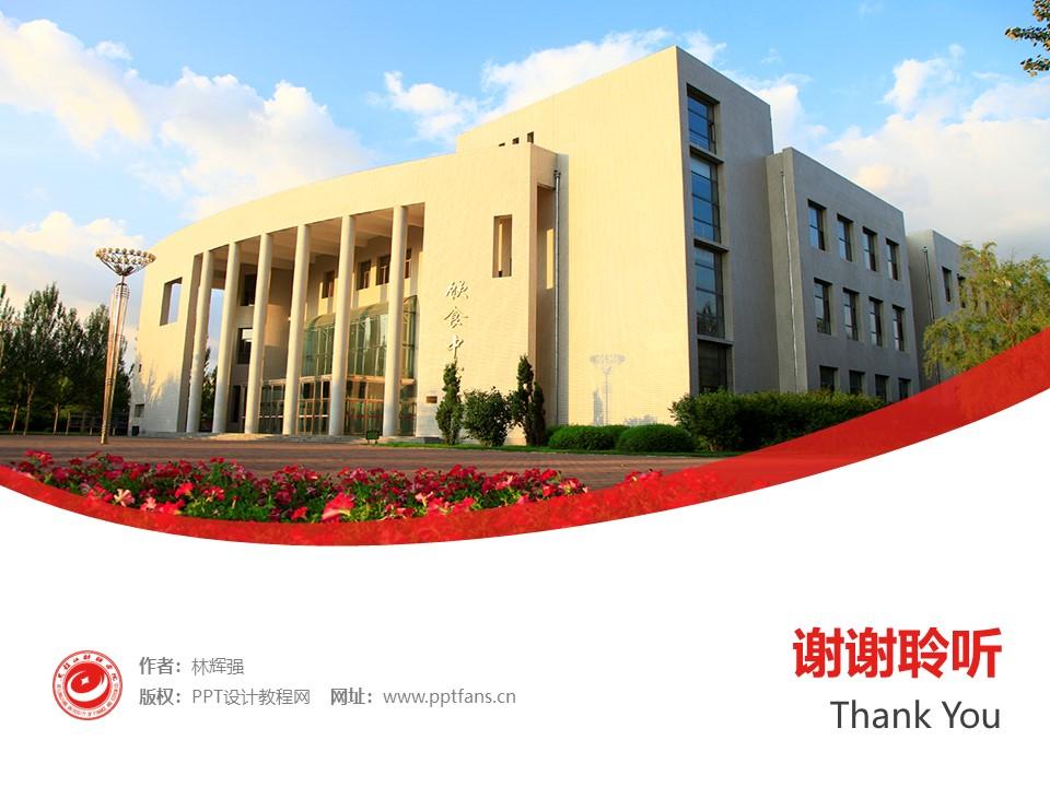 黑龙江财经学院PPT模板下载_幻灯片预览图32