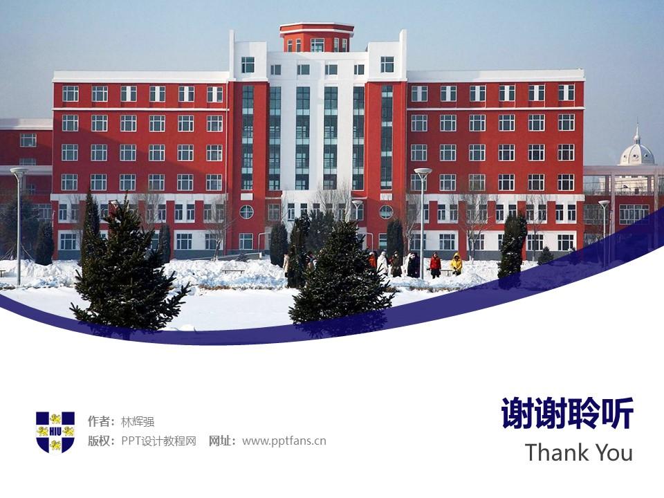 黑龙江外国语学院PPT模板下载_幻灯片预览图32