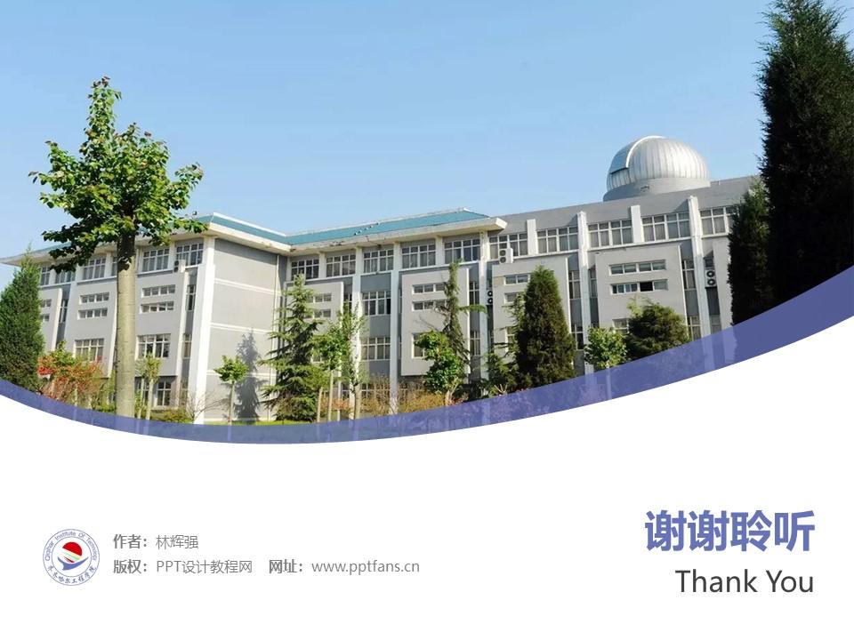 齐齐哈尔工程学院PPT模板下载_幻灯片预览图32
