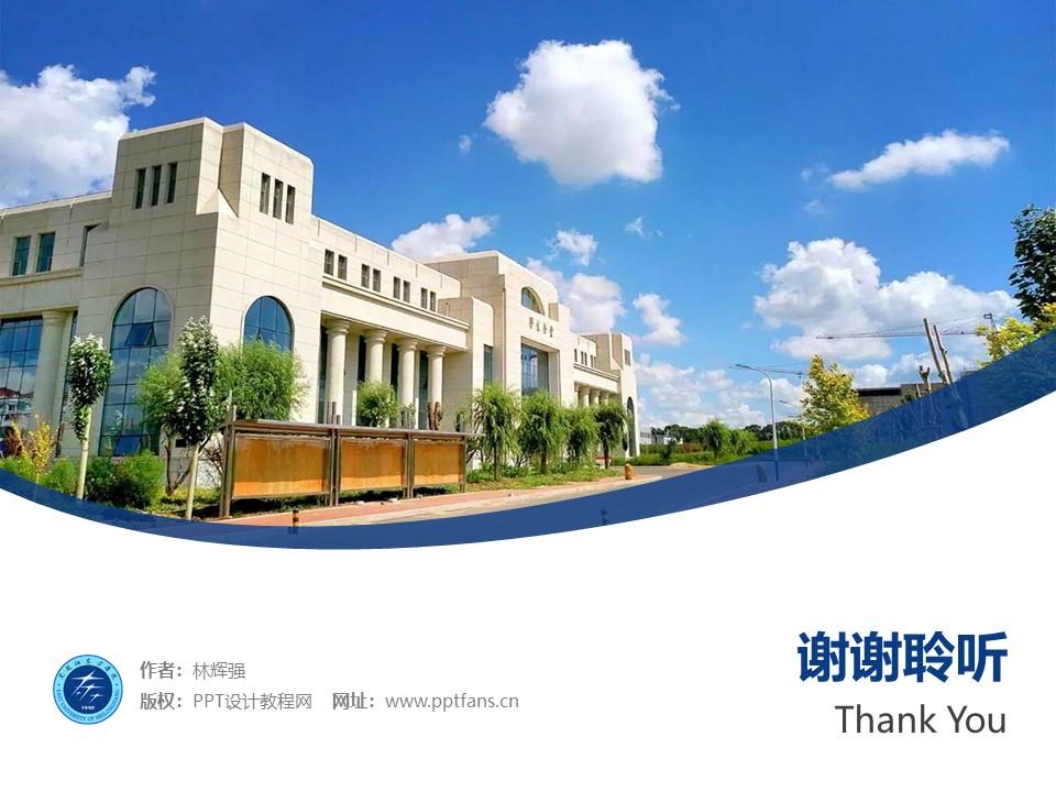 黑龙江东方学院PPT模板下载_幻灯片预览图32