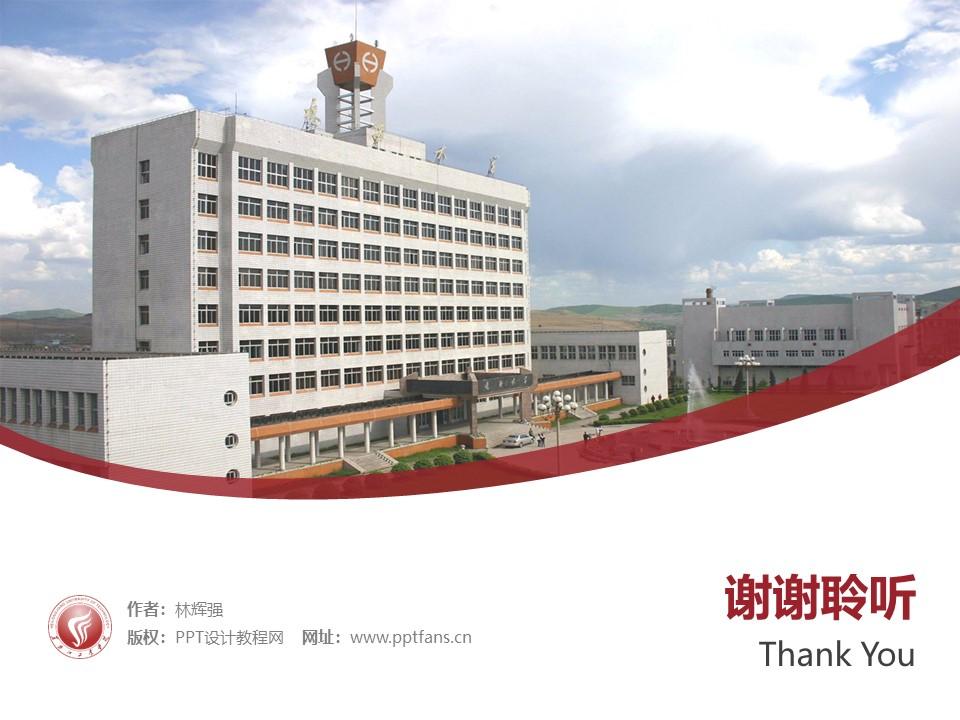 黑龙江工业学院PPT模板下载_幻灯片预览图32