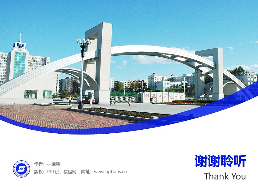 牡丹江师范学院PPT模板下载_幻灯片预览图32