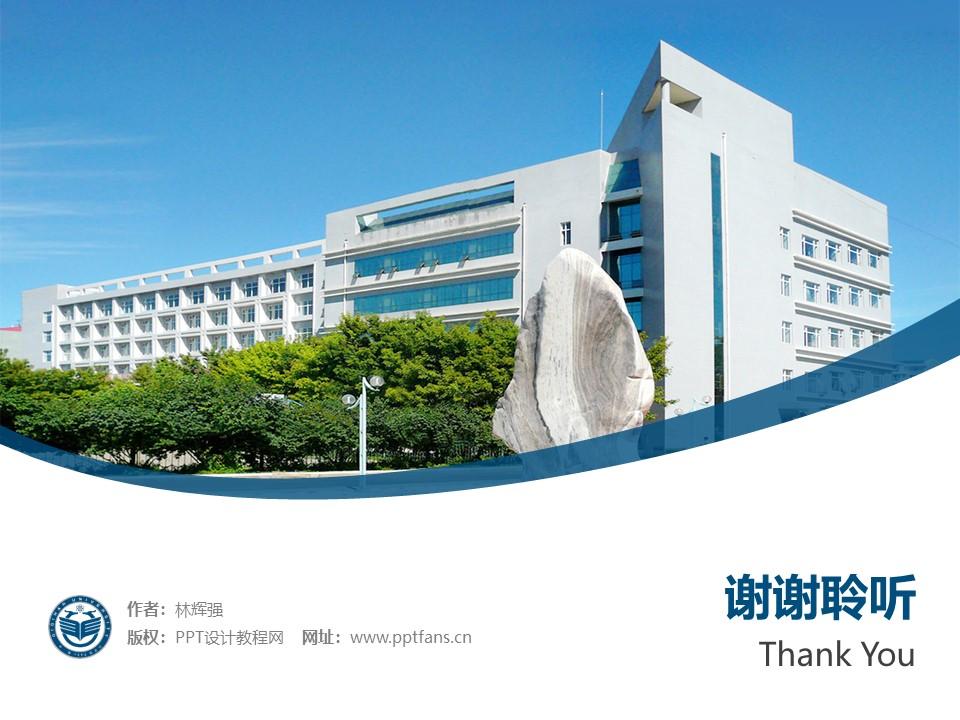 齐齐哈尔大学PPT模板下载_幻灯片预览图32
