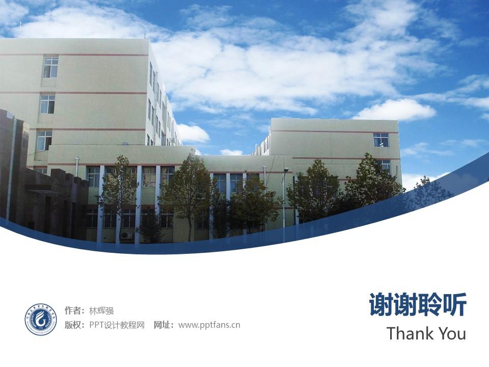 河南工业贸易职业学院PPT模板下载_幻灯片预览图32