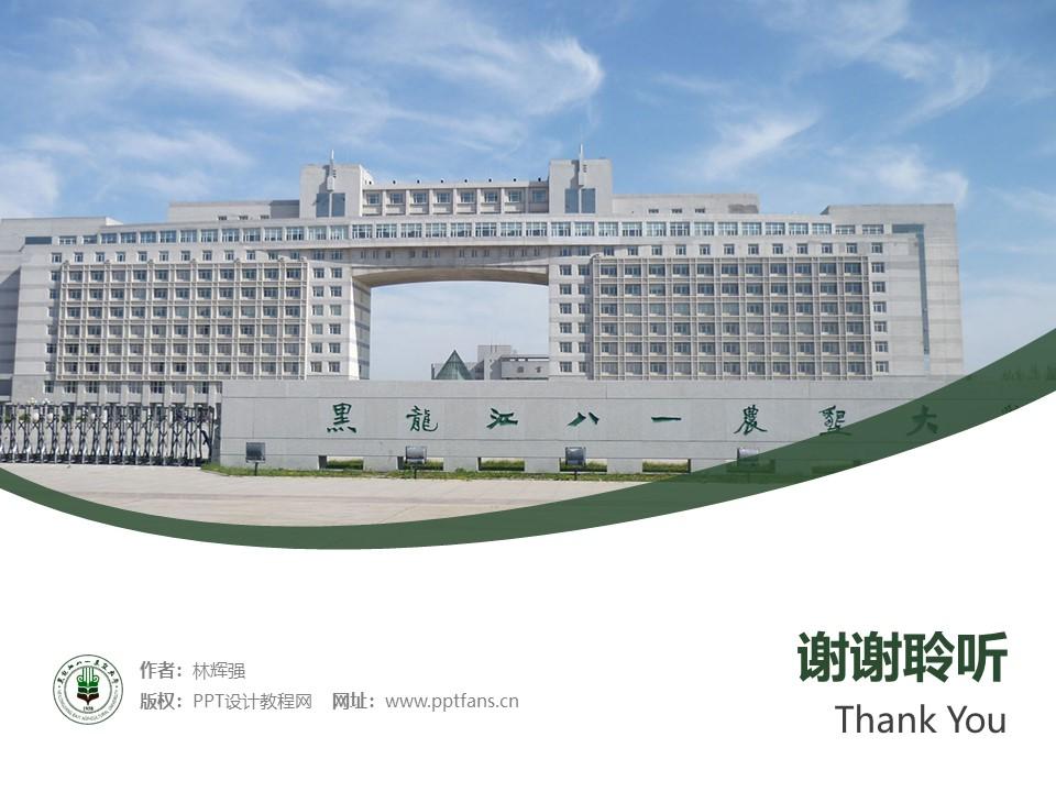 黑龙江八一农垦大学PPT模板下载_幻灯片预览图32