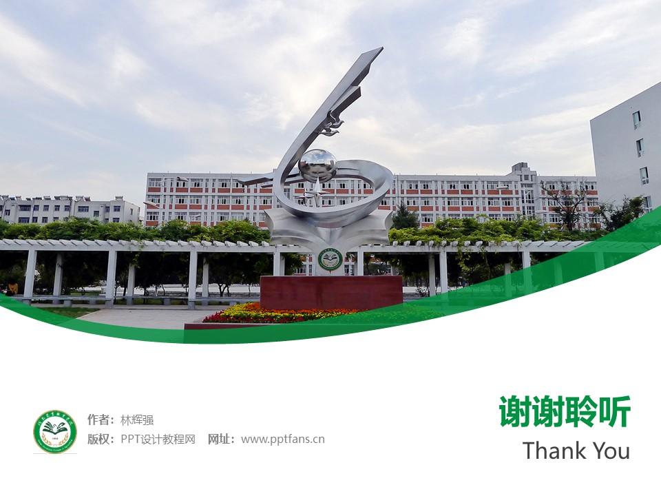 河南农业职业学院PPT模板下载_幻灯片预览图32