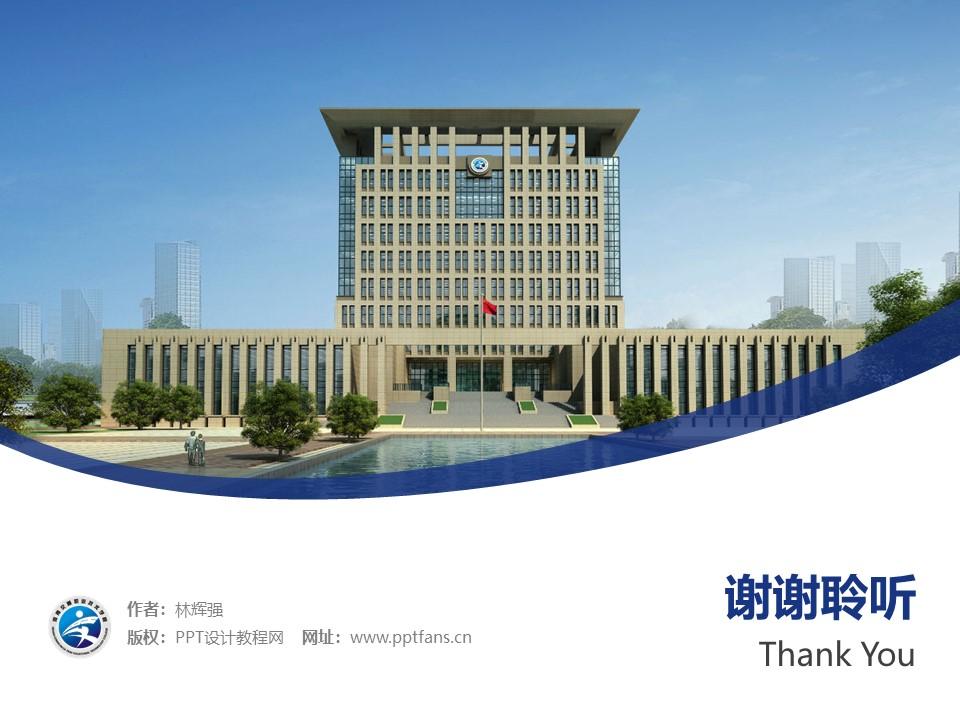 河南交通职业技术学院PPT模板下载_幻灯片预览图32