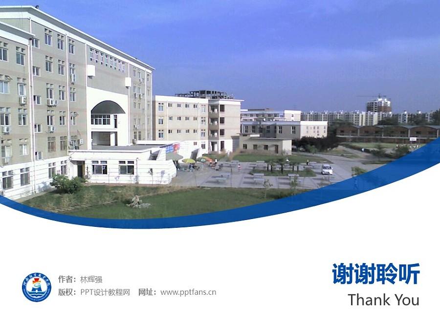 河南经贸职业学院PPT模板下载_幻灯片预览图32