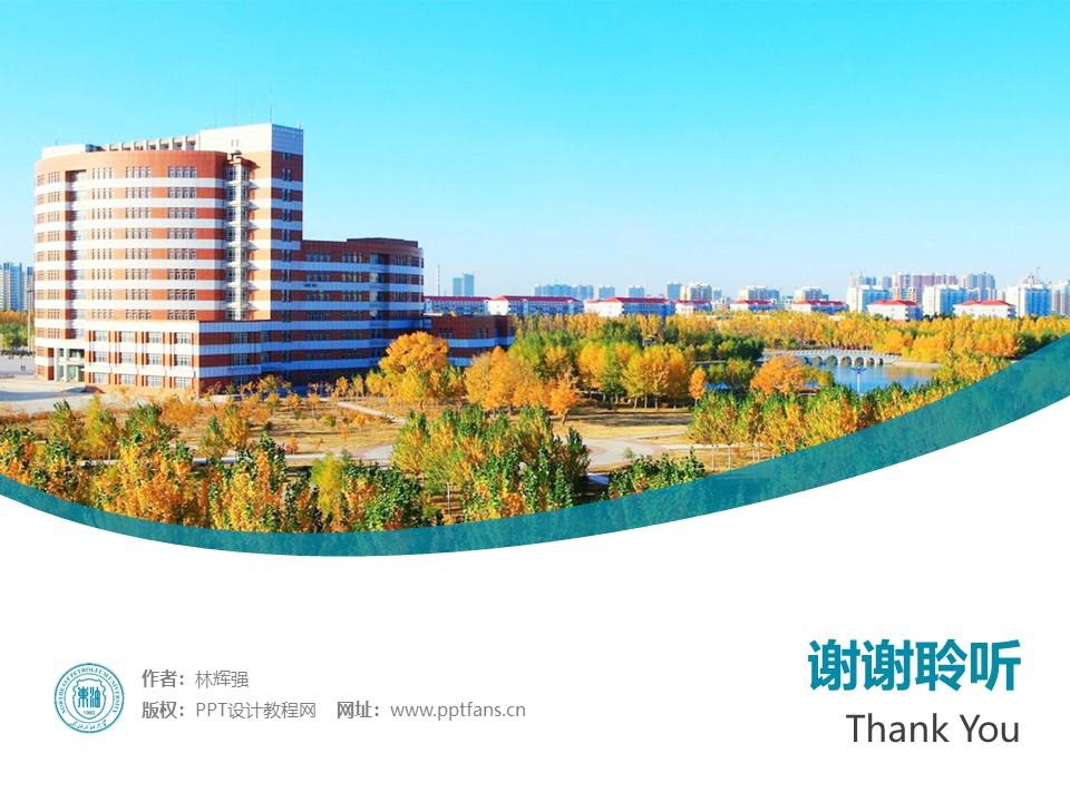 东北石油大学PPT模板下载_幻灯片预览图32