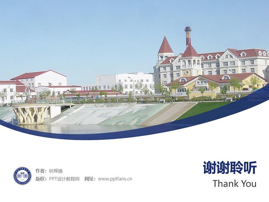 黑龙江科技大学PPT模板下载_幻灯片预览图32
