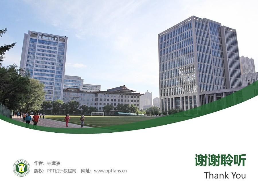 黑龙江中医药大学PPT模板下载_幻灯片预览图32
