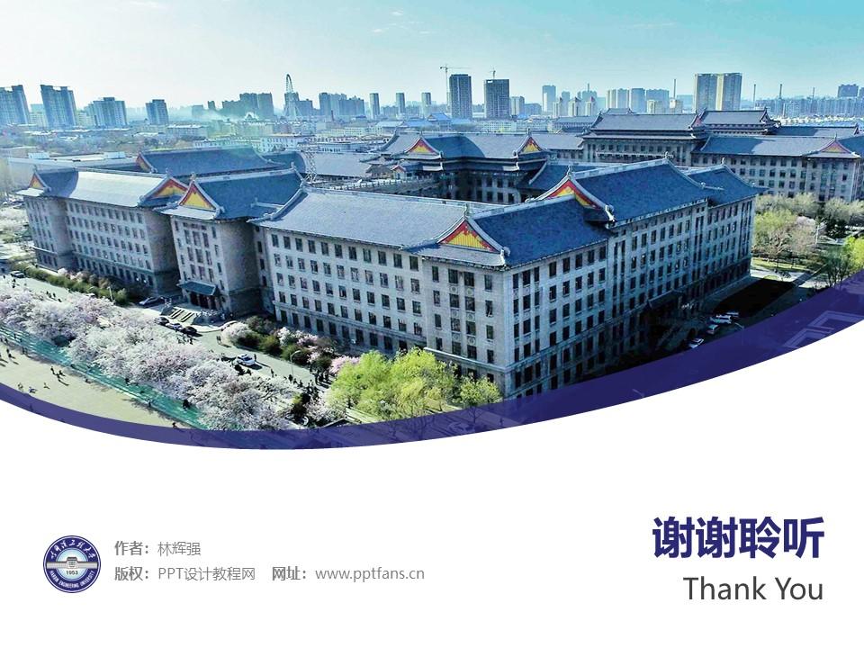 哈尔滨工程大学PPT模板下载_幻灯片预览图32