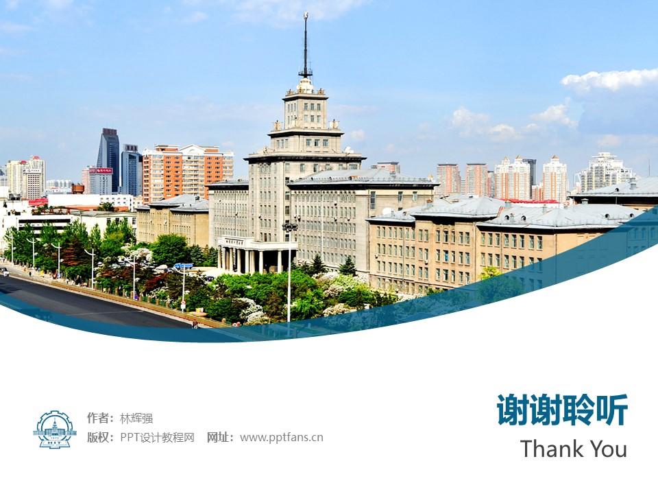 哈尔滨工业大学PPT模板下载_幻灯片预览图32