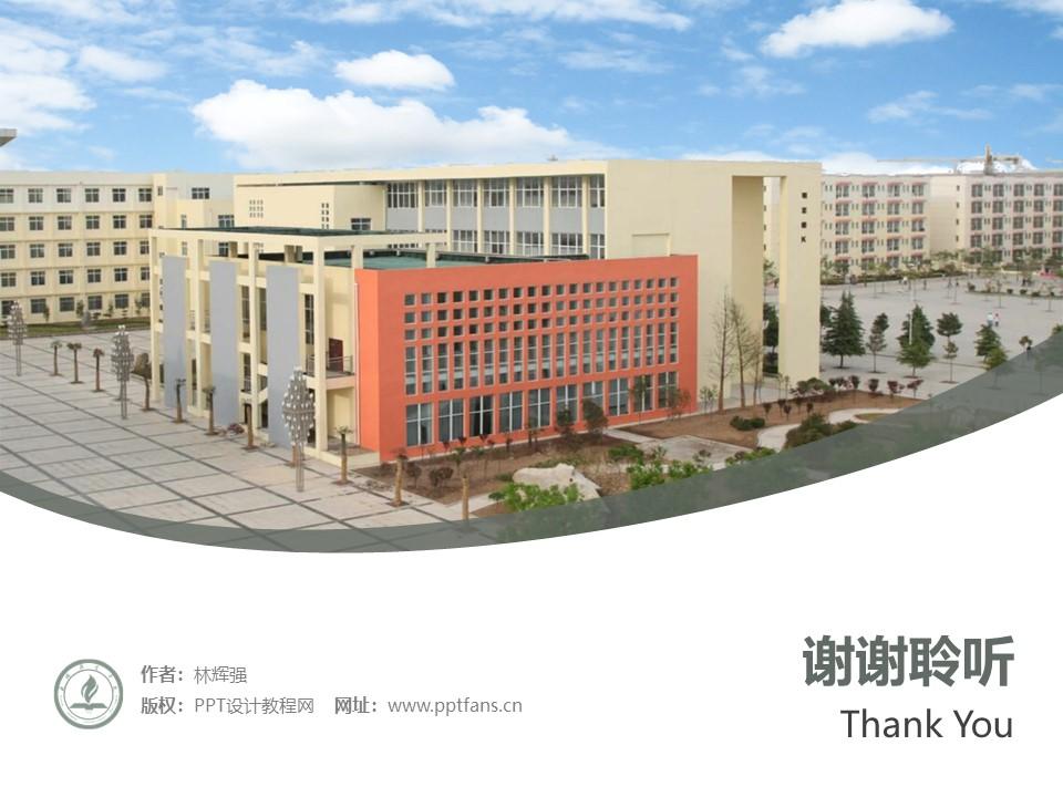 永城职业学院PPT模板下载_幻灯片预览图32