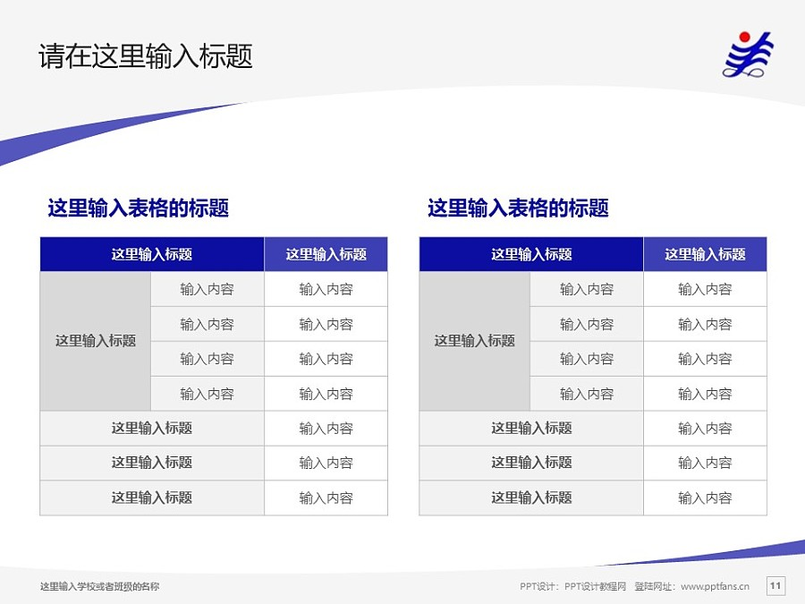 黑龍江三江美術職業學院PPT模板下載_幻燈片預覽圖11
