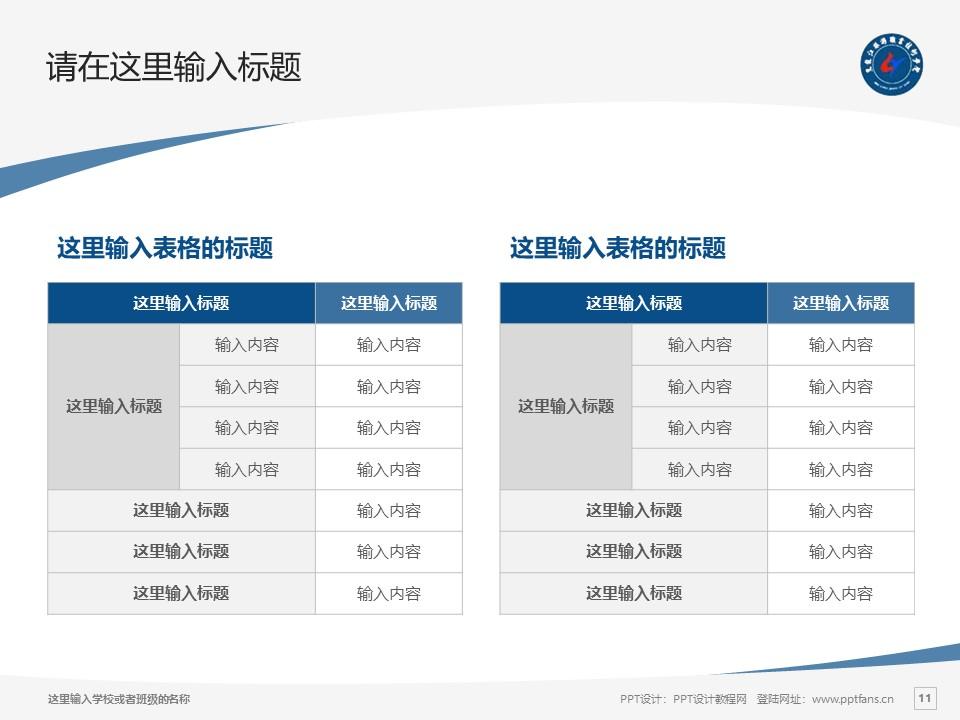 黑龙江旅游职业技术学院PPT模板下载_幻灯片预览图11