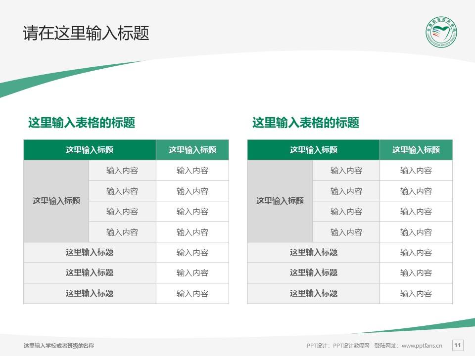 长春职业技术学院PPT模板_幻灯片预览图11