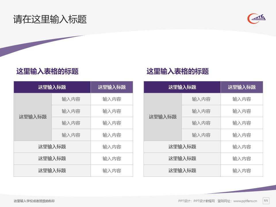 哈尔滨铁道职业技术学院PPT模板下载_幻灯片预览图11