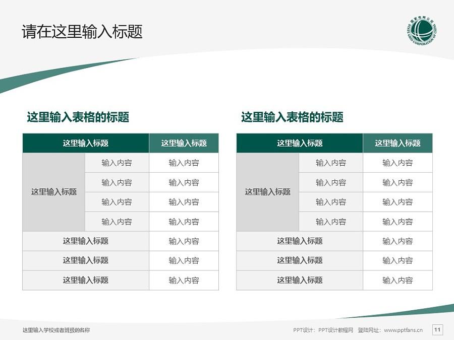 哈尔滨电力职业技术学院PPT模板下载_幻灯片预览图11