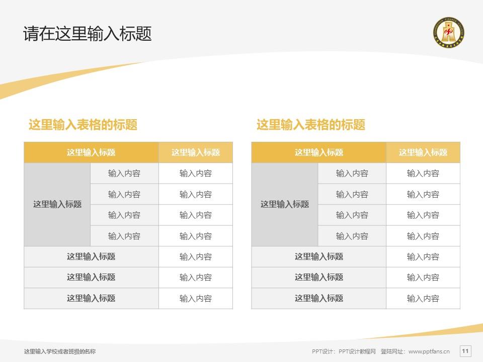 长春金融高等专科学校PPT模板_幻灯片预览图11