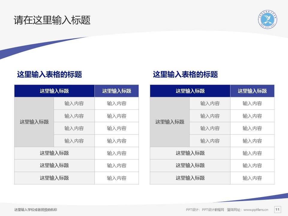 大庆医学高等专科学校PPT模板下载_幻灯片预览图11