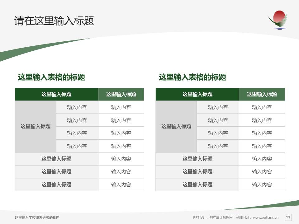 鹤岗师范高等专科学校PPT模板下载_幻灯片预览图11