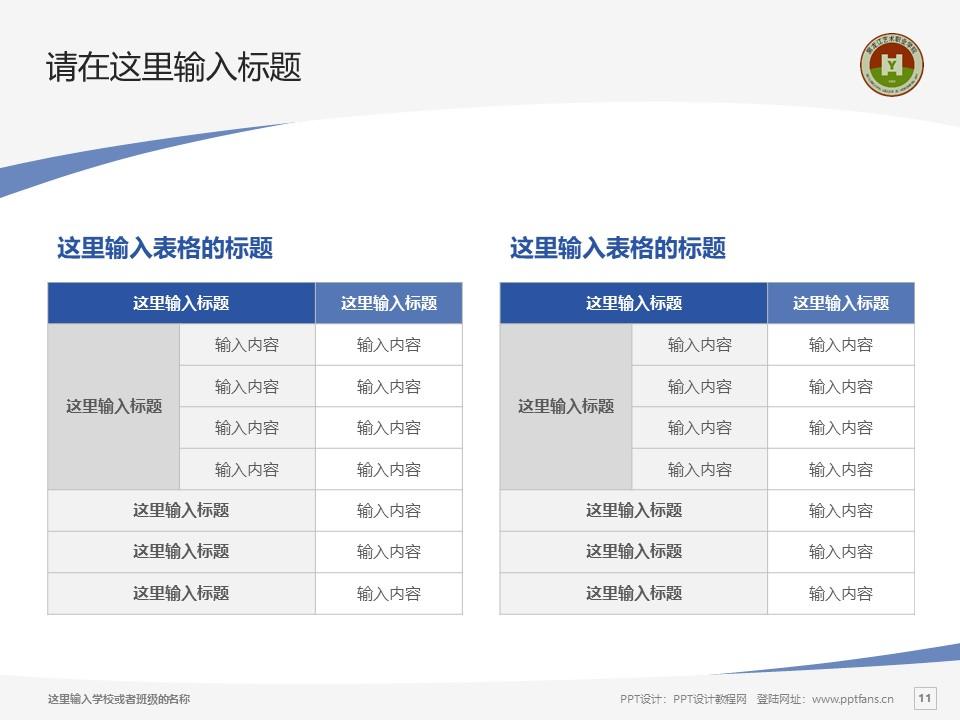 黑龙江艺术职业学院PPT模板下载_幻灯片预览图11