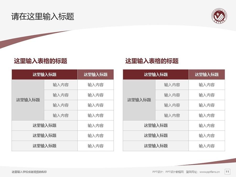 长春工业大学PPT模板_幻灯片预览图11