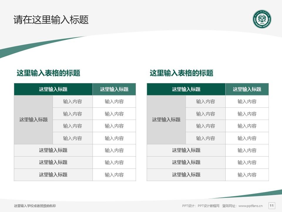 哈尔滨幼儿师范高等专科学校PPT模板下载_幻灯片预览图11