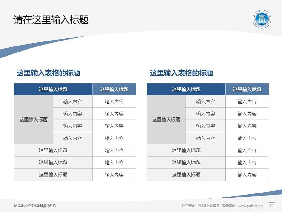 长春理工大学PPT模板_幻灯片预览图11