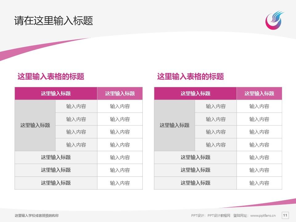 哈尔滨广厦学院PPT模板下载_幻灯片预览图11