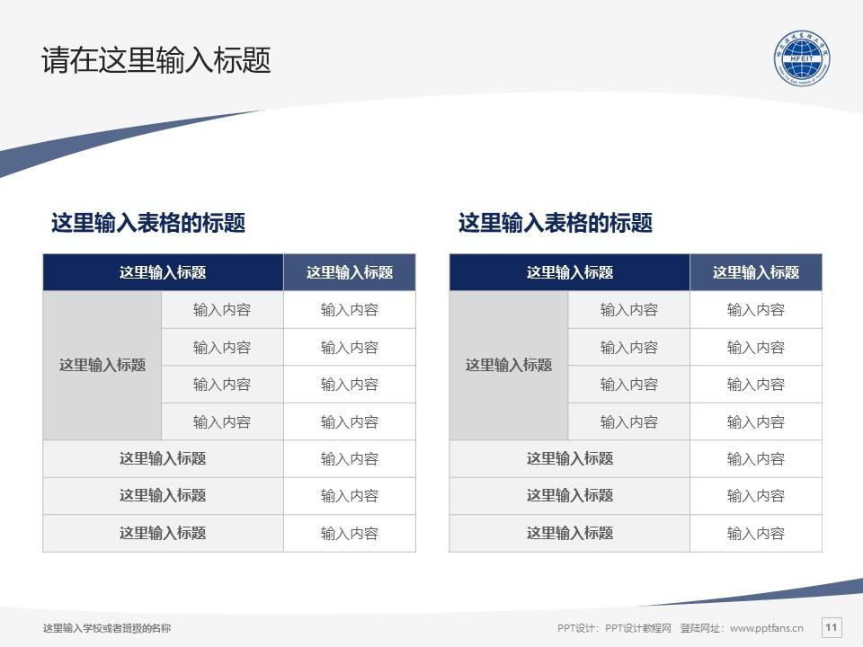 哈尔滨远东理工学院PPT模板下载_幻灯片预览图11