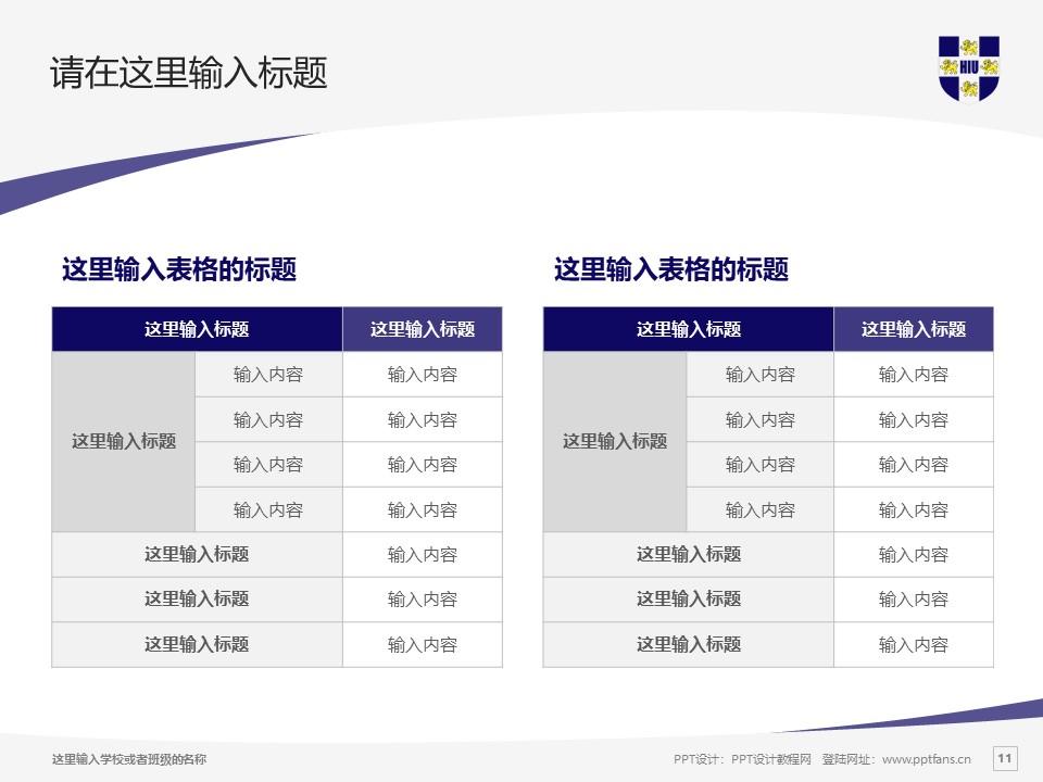 黑龙江外国语学院PPT模板下载_幻灯片预览图11