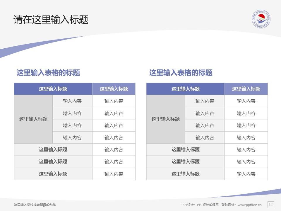 齐齐哈尔工程学院PPT模板下载_幻灯片预览图11