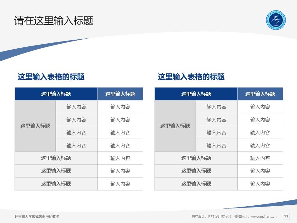 黑龙江东方学院PPT模板下载_幻灯片预览图11