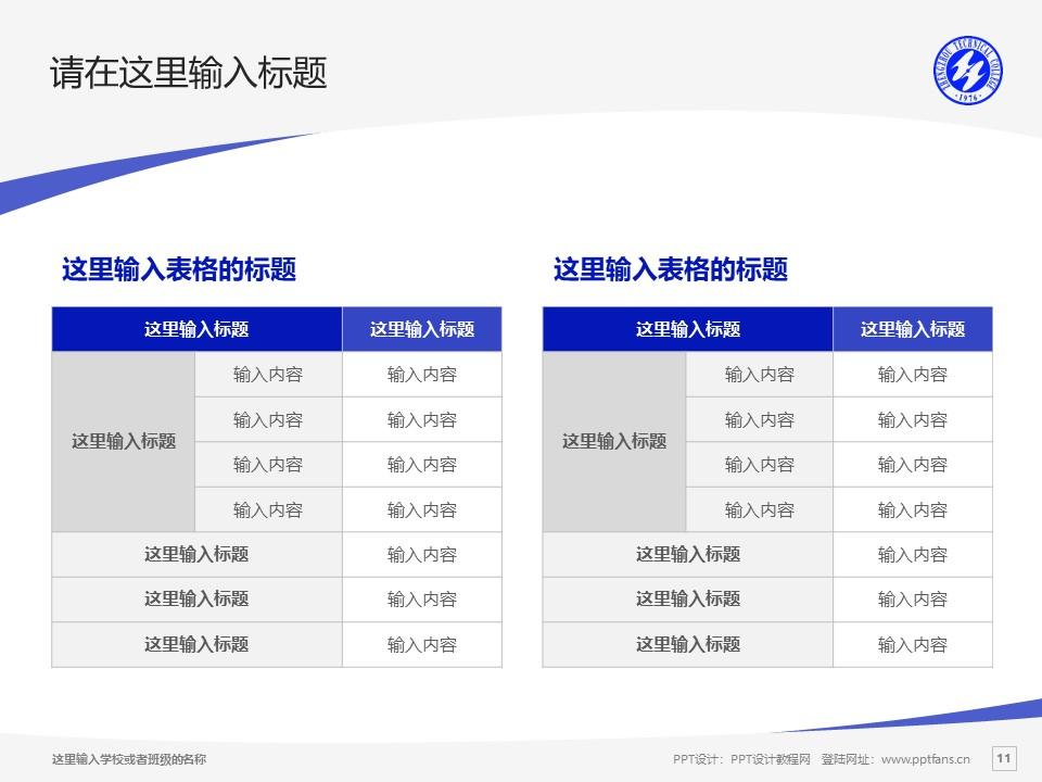 郑州职业技术学院PPT模板下载_幻灯片预览图12