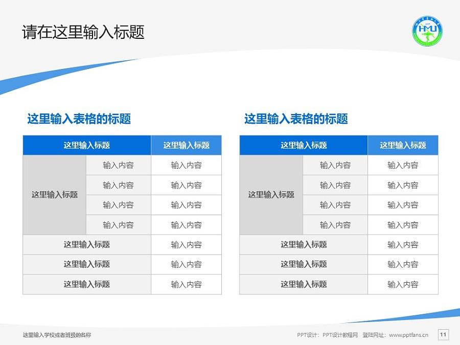 哈尔滨医科大学PPT模板下载_幻灯片预览图11