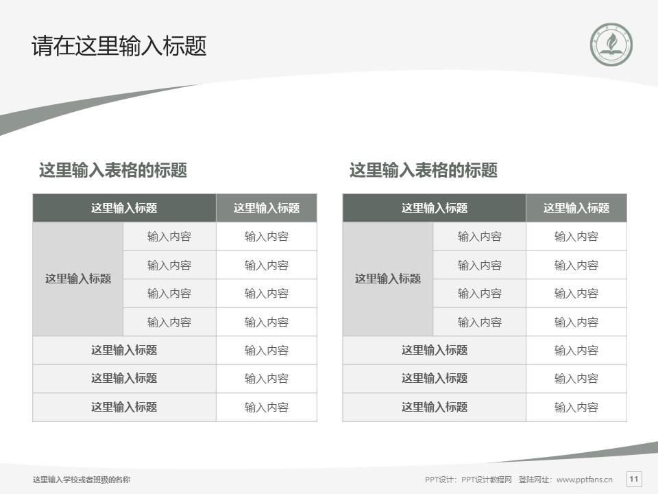 永城职业学院PPT模板下载_幻灯片预览图11
