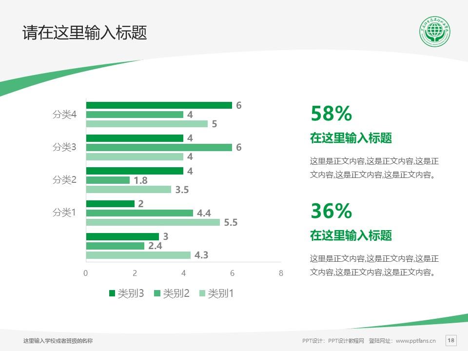 黑龙江生态工程职业学院PPT模板下载_幻灯片预览图18