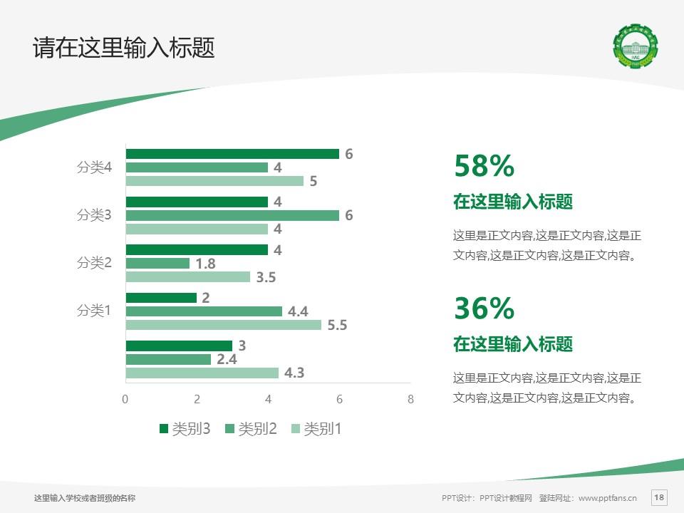 黑龙江农业工程职业学院PPT模板下载_幻灯片预览图18