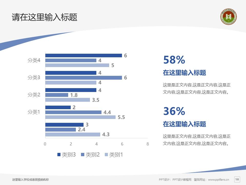 黑龙江艺术职业学院PPT模板下载_幻灯片预览图18