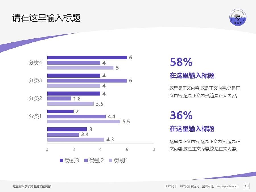 哈尔滨工程技术职业学院PPT模板下载_幻灯片预览图18