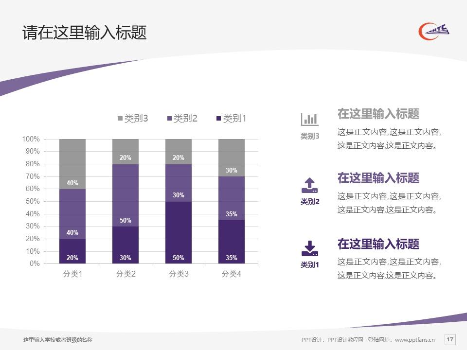 哈尔滨铁道职业技术学院PPT模板下载_幻灯片预览图17