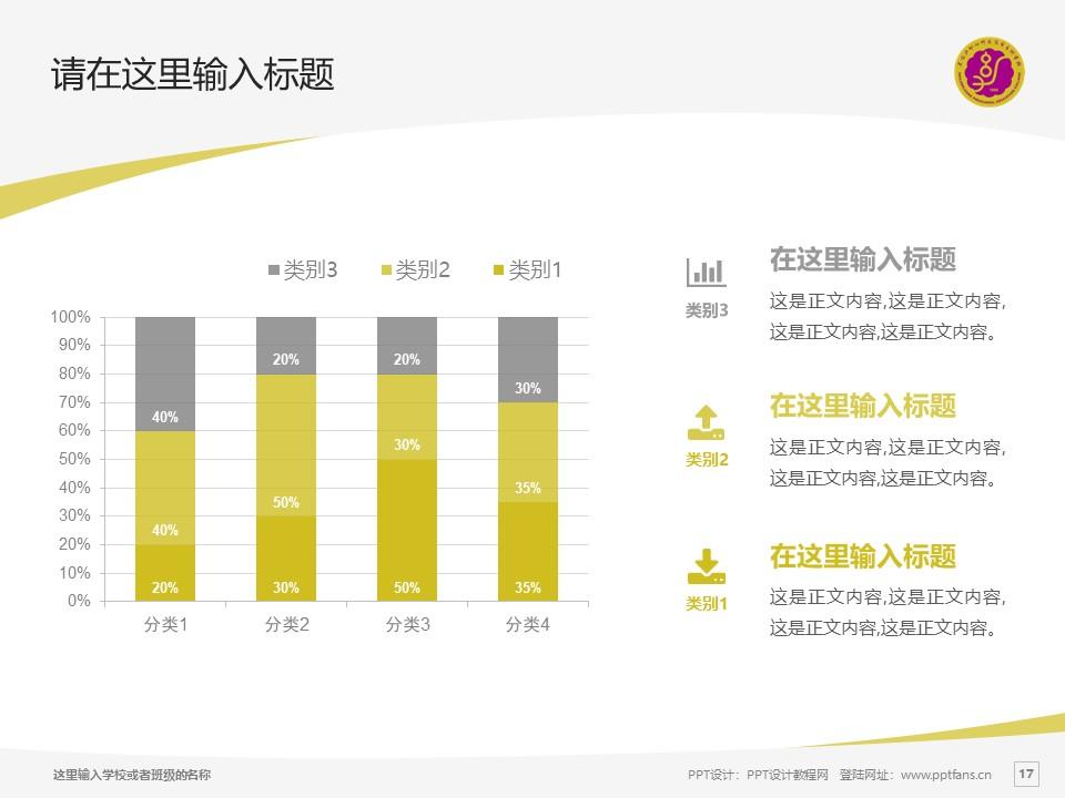 黑龙江幼儿师范高等专科学校PPT模板下载_幻灯片预览图17
