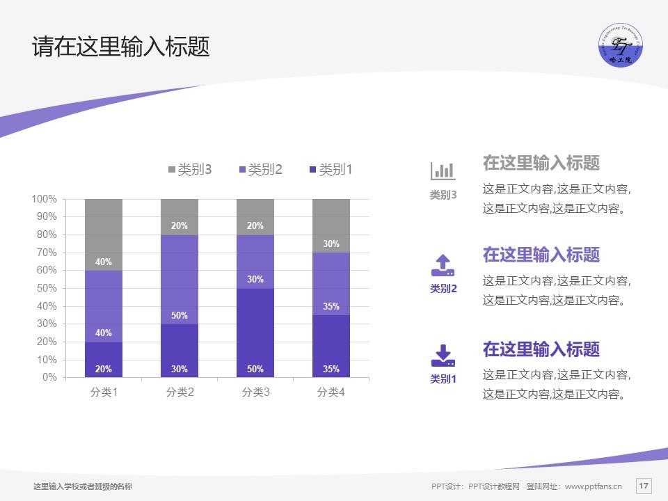 哈尔滨工程技术职业学院PPT模板下载_幻灯片预览图17