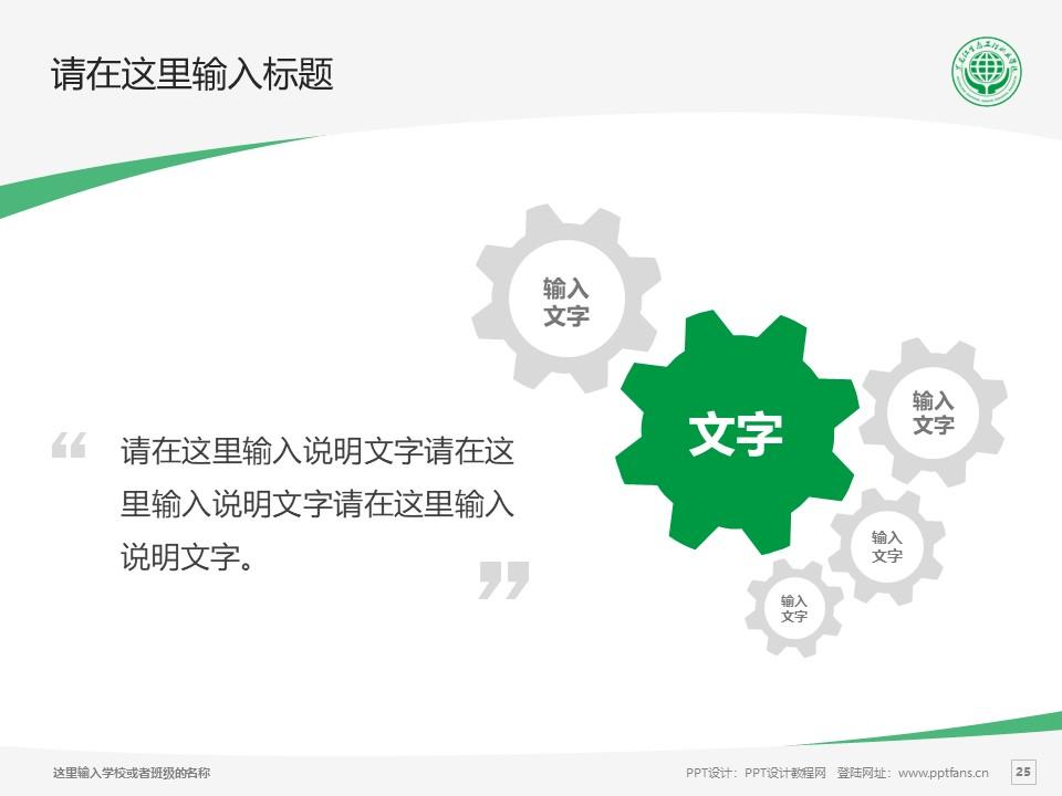 黑龙江生态工程职业学院PPT模板下载_幻灯片预览图25