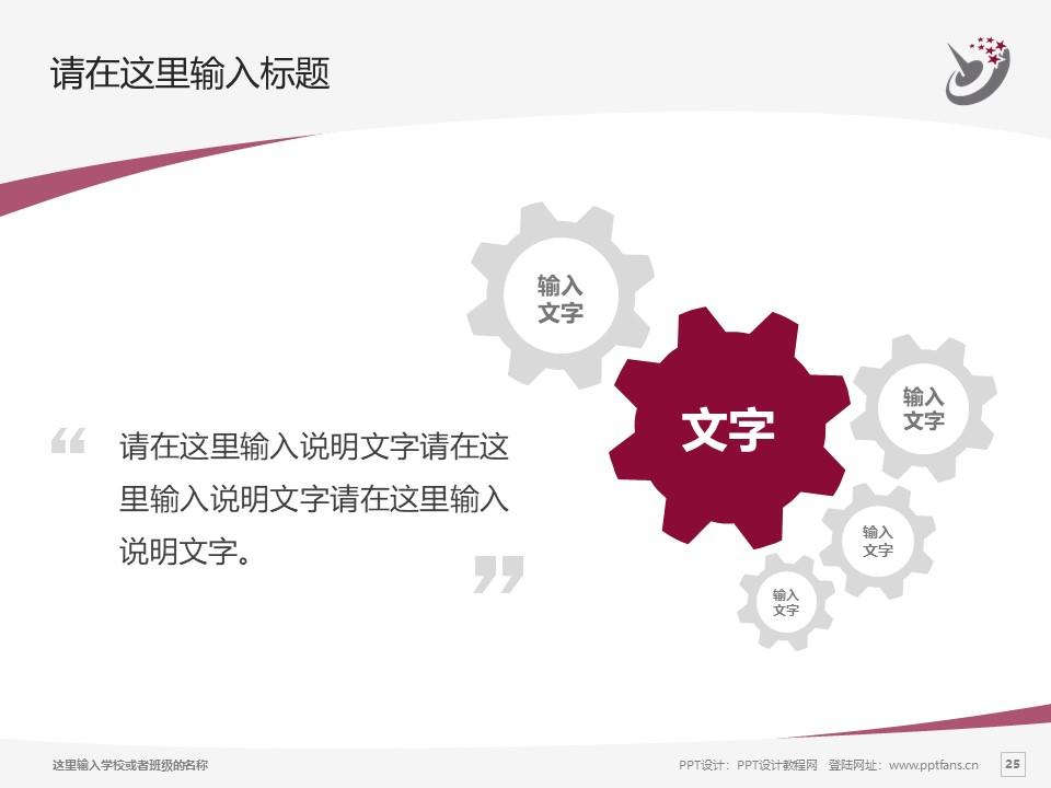 哈尔滨职业技术学院PPT模板下载_幻灯片预览图25